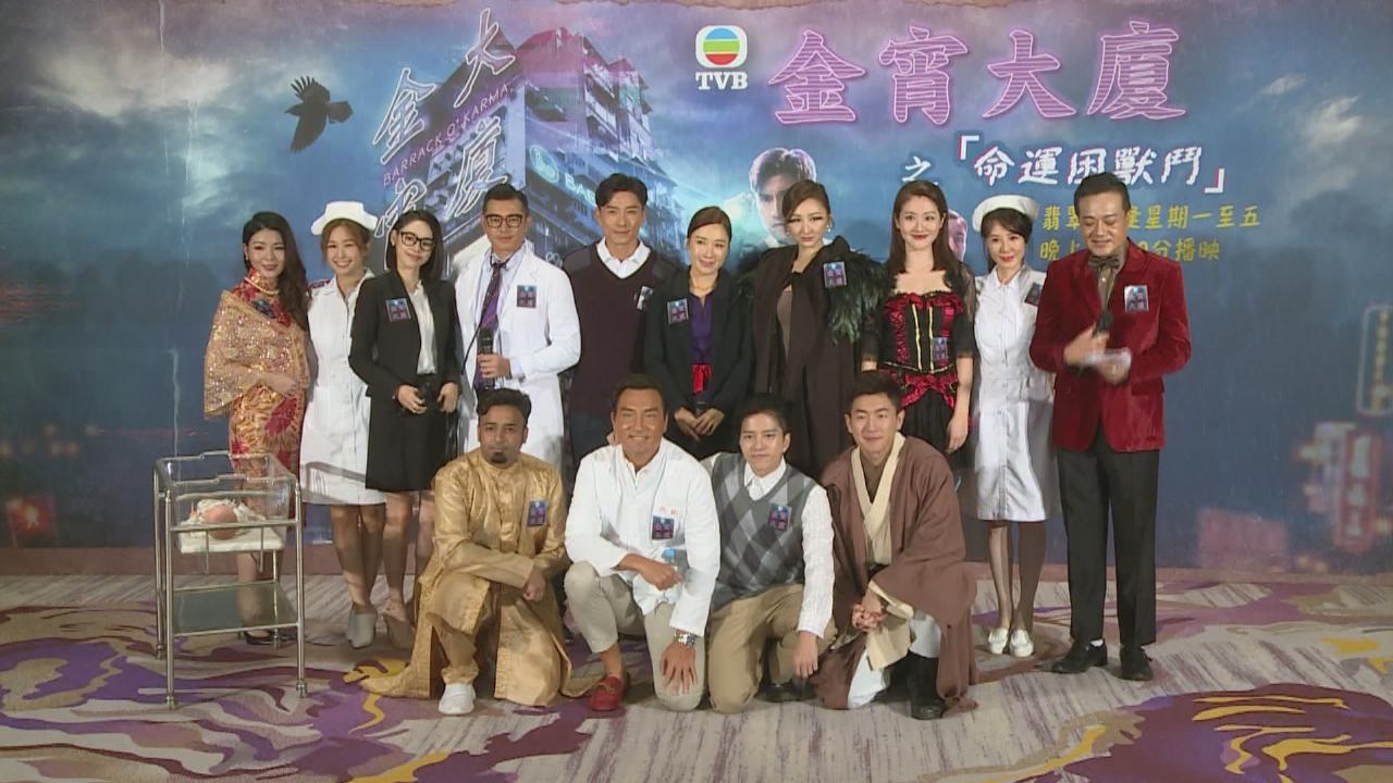 (國語)金宵大廈眾演員穿戲服宣傳 陳山聰李施嬅喜見劇集迴響大