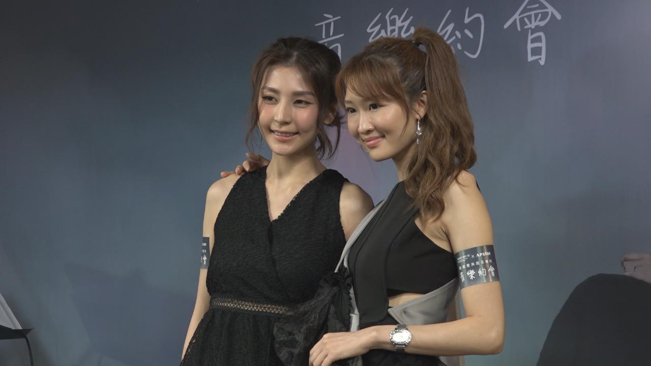 蔣嘉瑩因病入院缺席音樂會 蘇慧恩臨時頂上演出