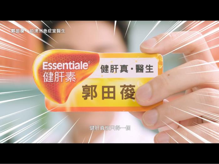 【健肝素呈獻 - Essentiale Liver Health黃都面晒篇】