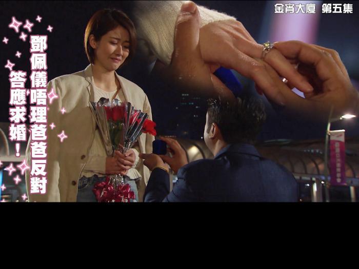 精華 鄧佩儀唔理爸爸反對答應求婚!