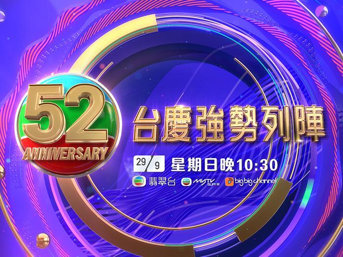 台慶節目 強勢列陣!