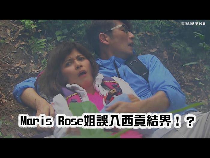 精華 Maris Rose姐誤入西貢結界!?
