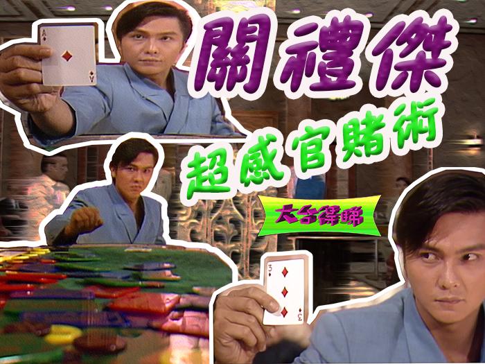 關禮傑教玩撲克牌必勝術