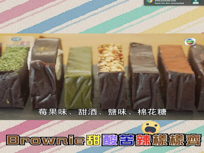 Brownie甜酸苦辣樣樣齊