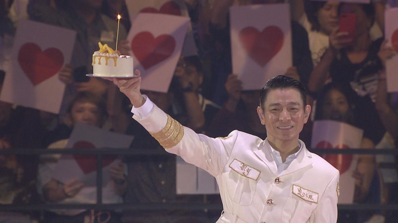 (國語)劉德華新加坡舉行演唱會 獲歌迷送驚喜慶祝58歲生日