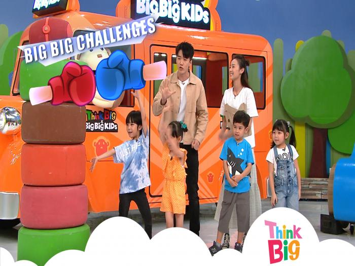 BigBigKids 挑戰 大槌大力士|Big Big Challenges
