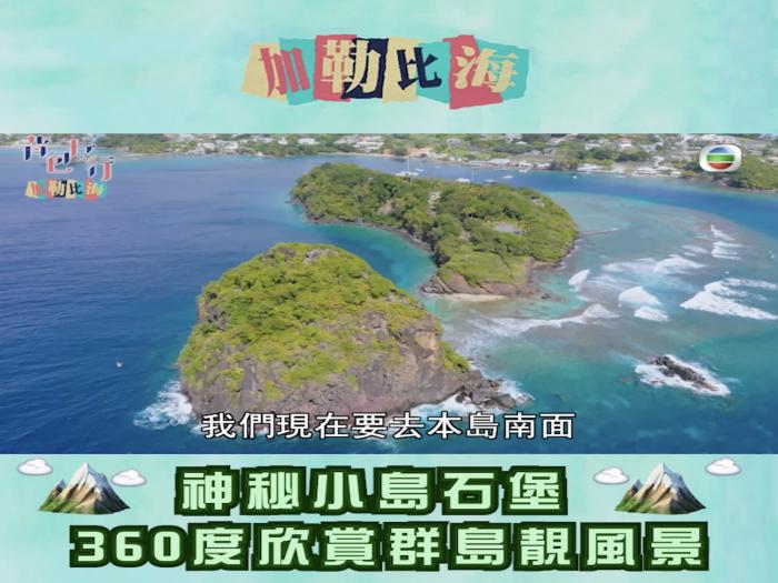 神秘小島石堡 360度欣賞群島靚風景