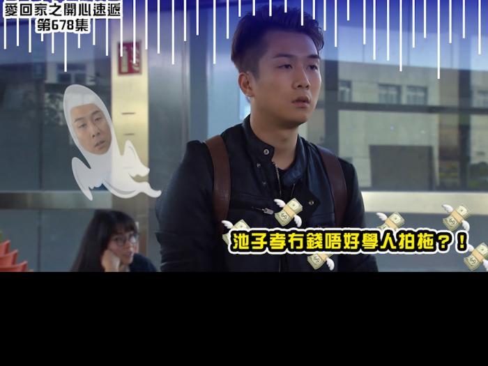 精華 池子孝冇錢唔好學人拍拖?!