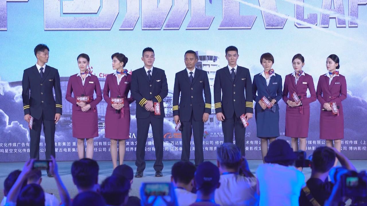與眾拍檔北京宣傳新戲 張涵予飾演英雄機長有壓力