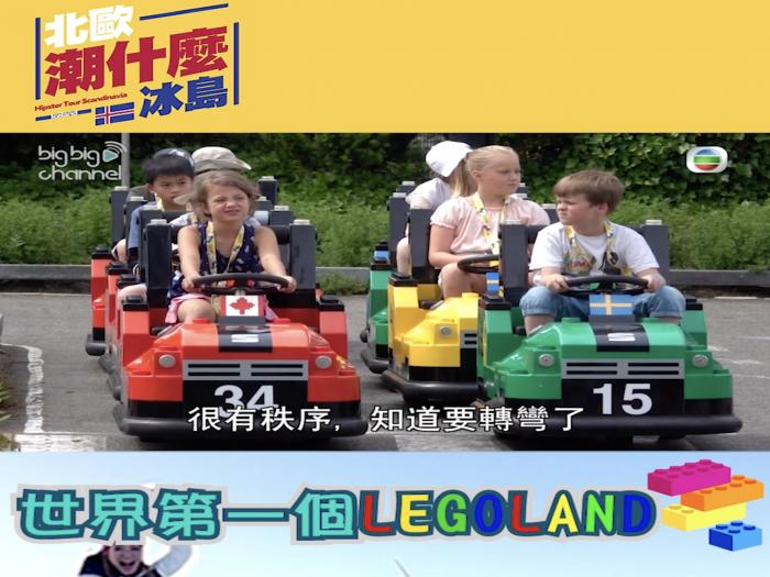 世界第一個LEGOLAND