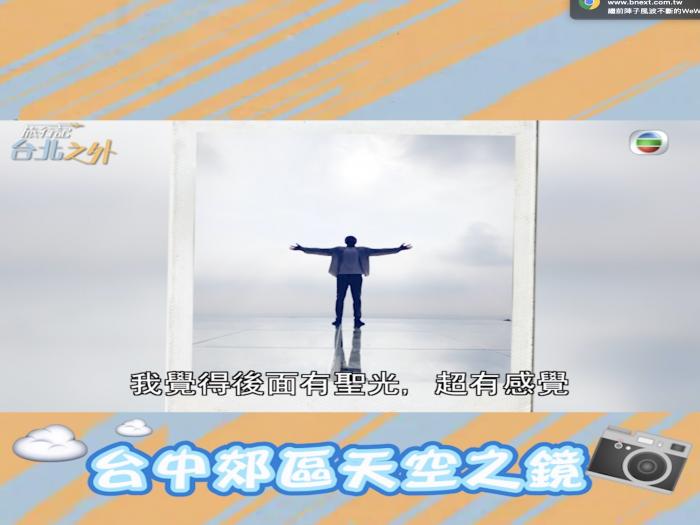 台中郊區天空之鏡
