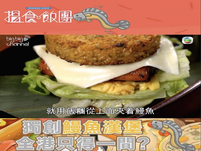 獨創鰻魚漢堡 全港只得一間?