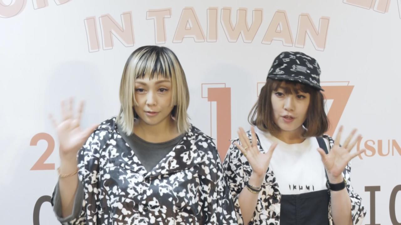 睽違九年再於台灣開演唱會 Puffy欲為粉絲炮製精彩表演