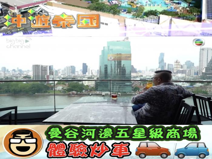 曼谷河邊五星級商場體驗炒車