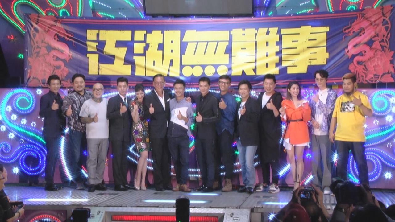 (國語)龍劭華大讚姚以緹敬業 與拍檔出席新戲首映