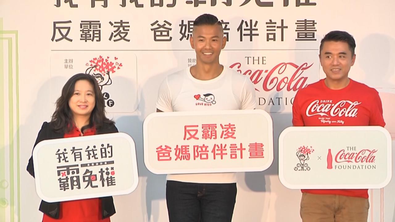 (國語)陳建州呼籲反霸凌 教育小孩正確人生觀