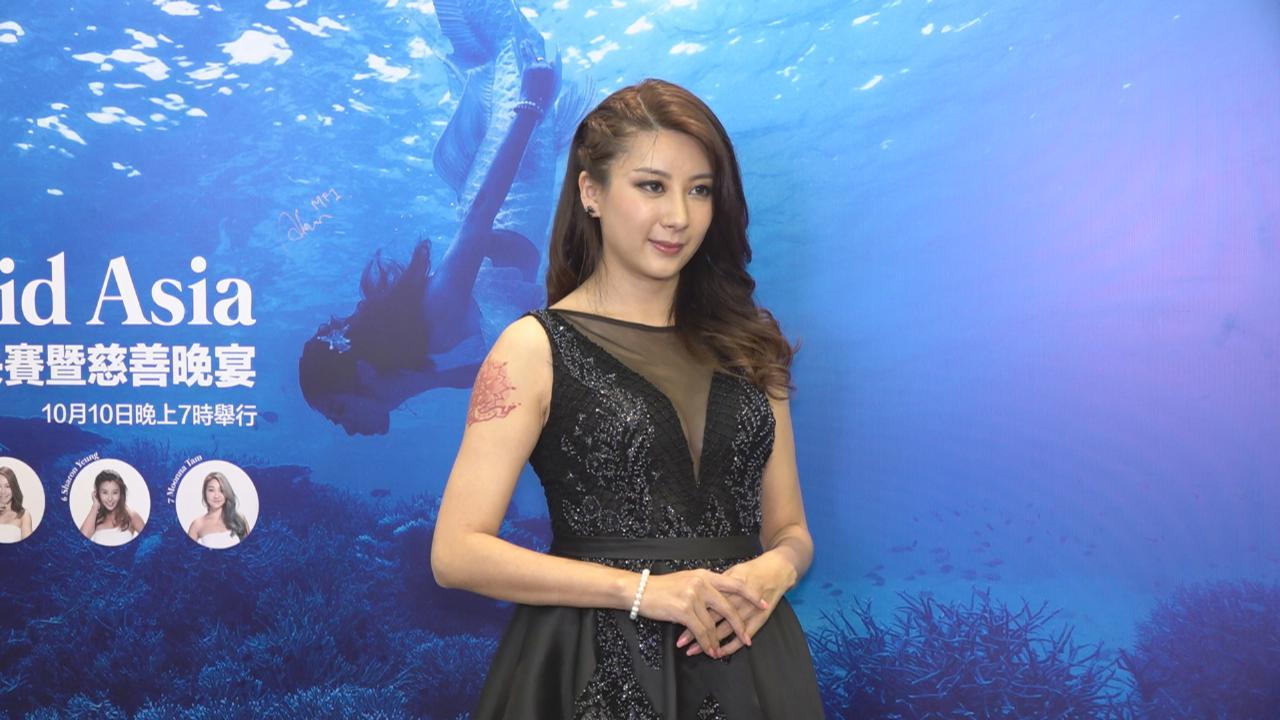 籌辦亞洲美人魚小姐選舉 陳蕊蕊注重外形及口材