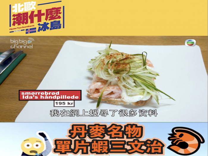 丹麥名物 單片蝦三文治