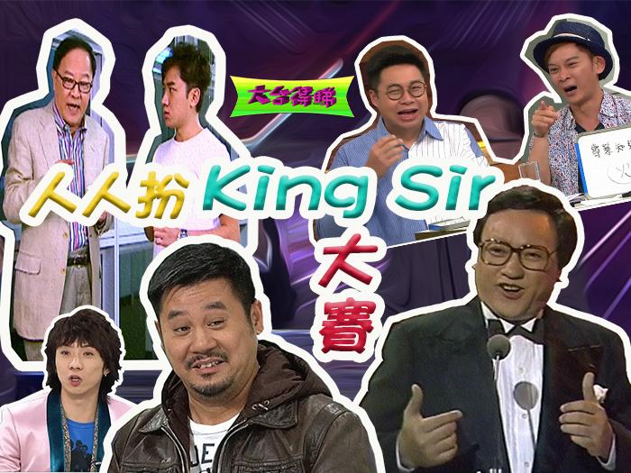 人人都愛扮King Sir