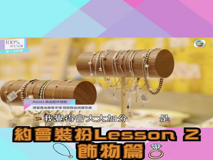 約會裝扮Lesson 2 - 飾物篇