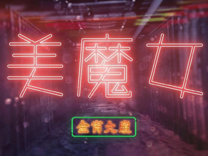 《美魔女》非官方電影Trailer流出