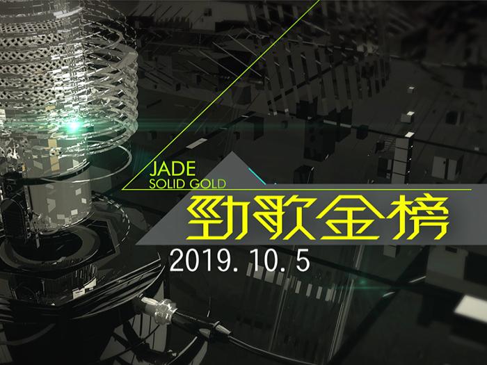 勁歌金榜(10月5日) JW王灝兒《逃生門》