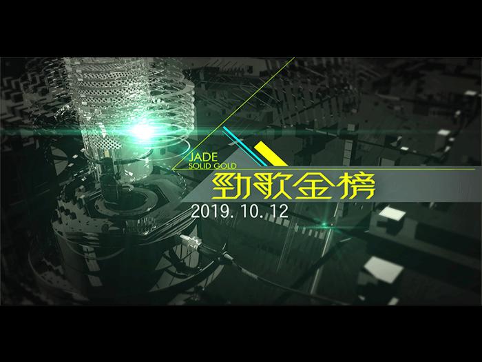 勁歌金榜(10月12日)Sukie S石詠莉《輪流轉》