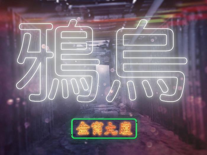 《鴉烏》非官方電影Trailer流出
