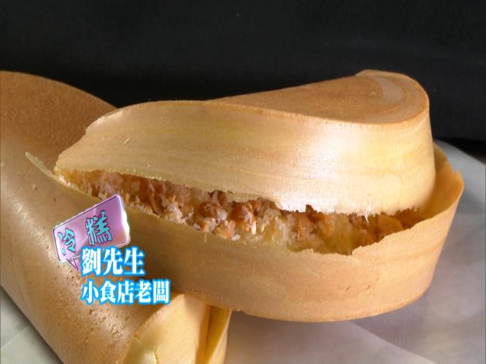 世紀經典美味 獨門格仔餅冷糕秘製大公開