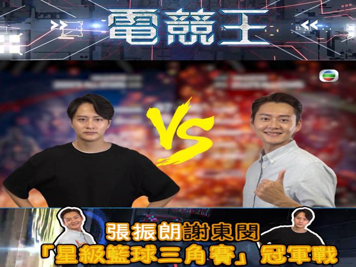 張振朗謝東閔「星級籃球三角賽」冠軍戰