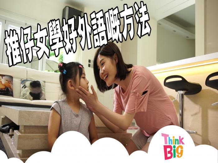 推仔女學好外語嘅方法|Kids|Think Big