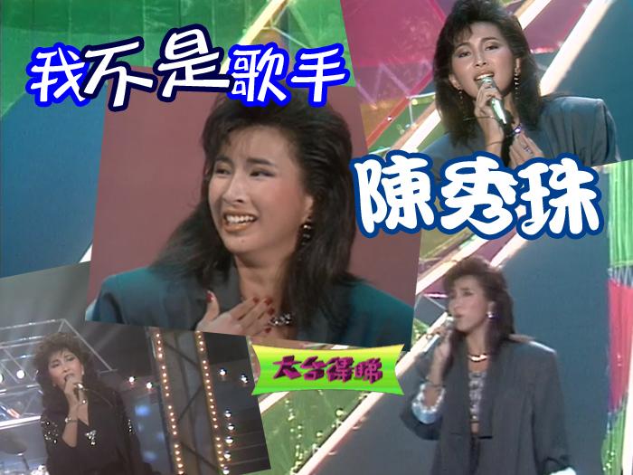 「我不是歌手」陳秀珠秀歌藝