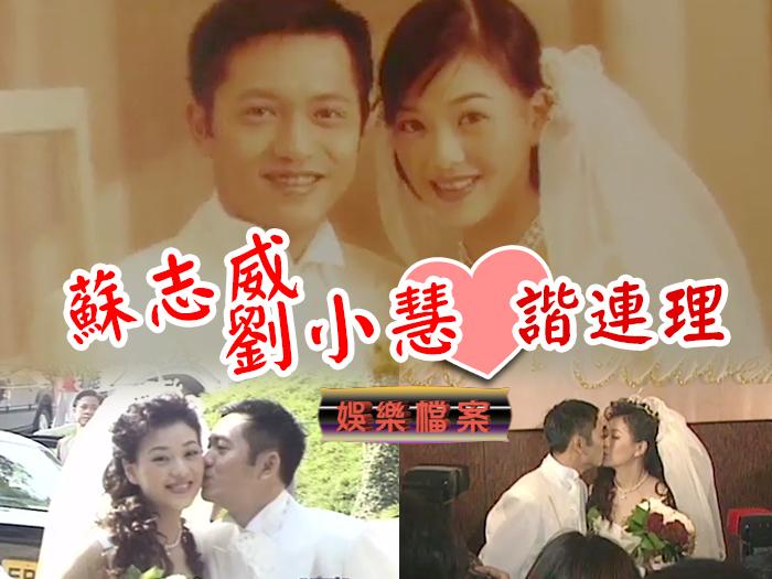 蘇志威、劉小慧婚禮放閃