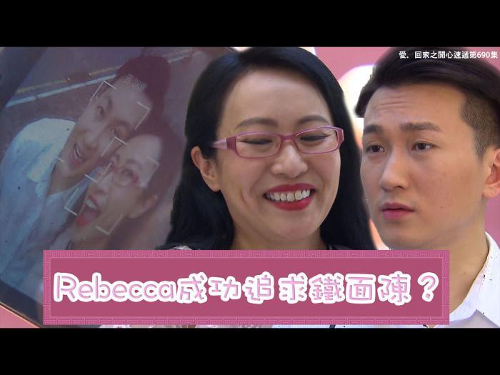 精華 Rebecca成功追求鐵面陳?