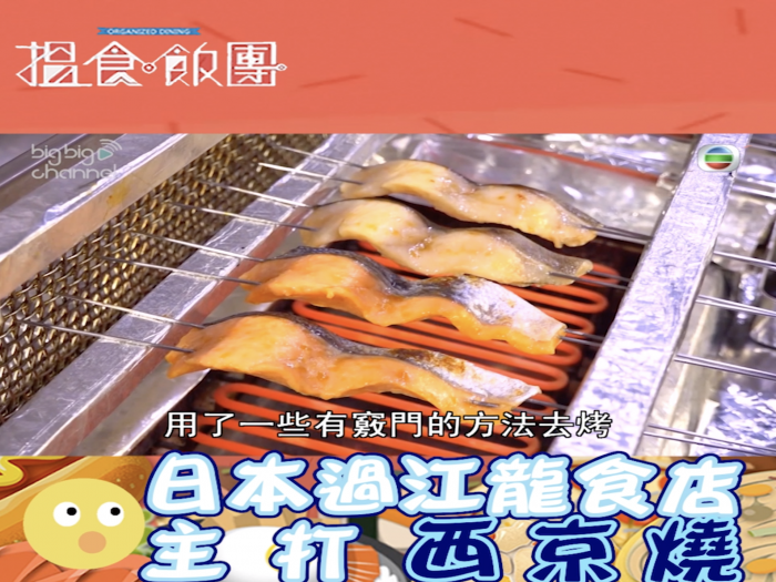 日本過江龍食店 主打西京燒