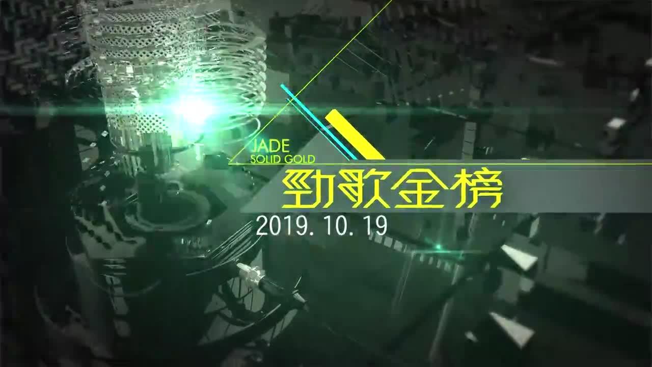 勁歌金榜 20191019 鬚根 洪卓立