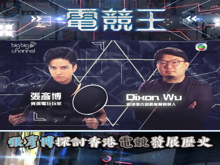張彥博探討香港電競發展歷史