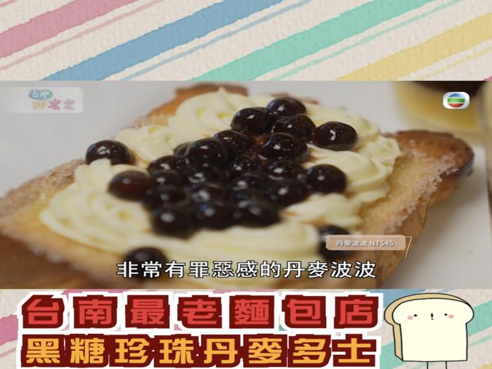 台南最老麵包店 黑糖珍珠丹麥多士