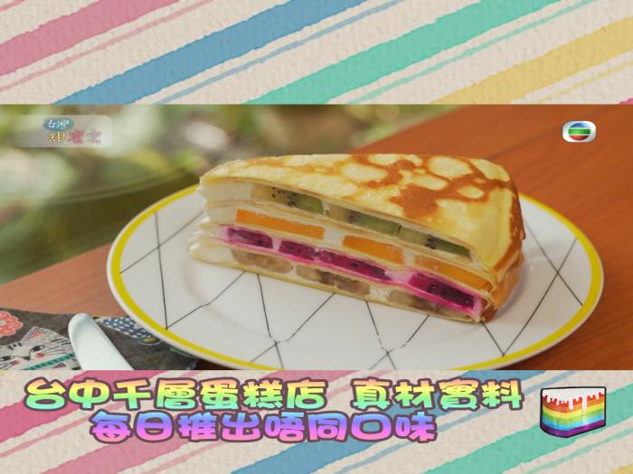 台中網紅 千層蛋糕店 日推唔同口味