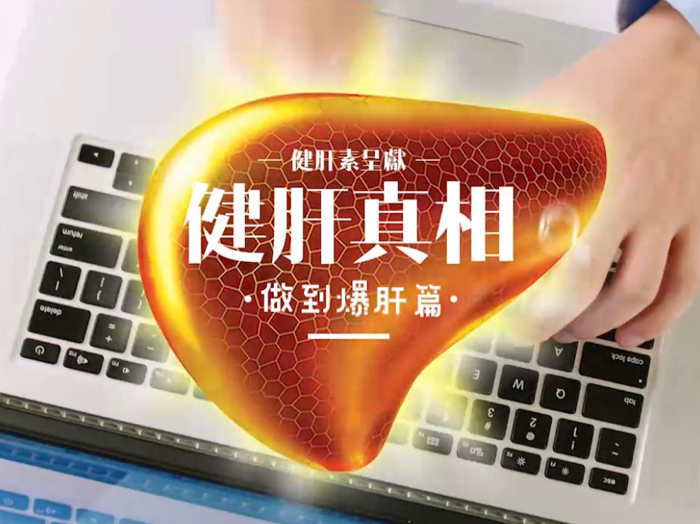 Newest version of Essentiale 健肝素 👨🏻⚕ 【健肝素呈獻 - Essentiale Liver Health做到爆肝篇】