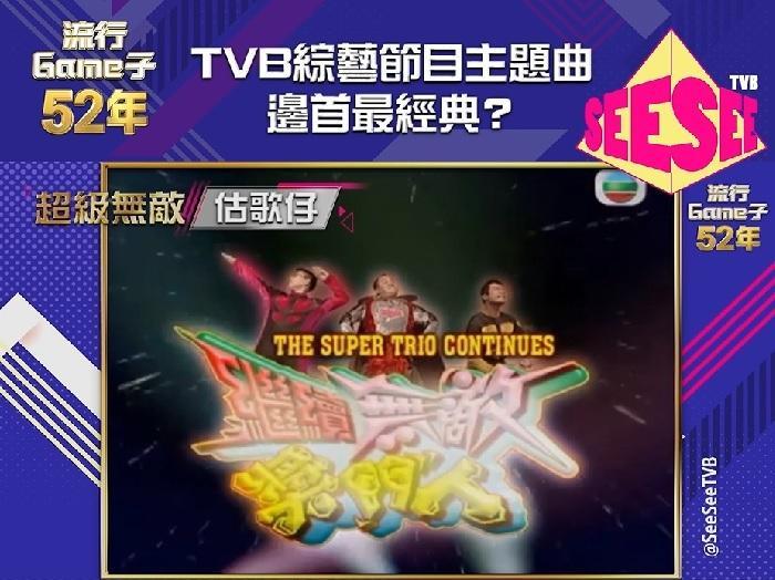 TVB綜藝節目主題曲邊首最經典?呢首你一定識唱!