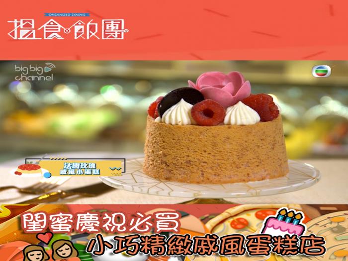 閨蜜慶祝必買 小巧精緻戚風蛋糕店