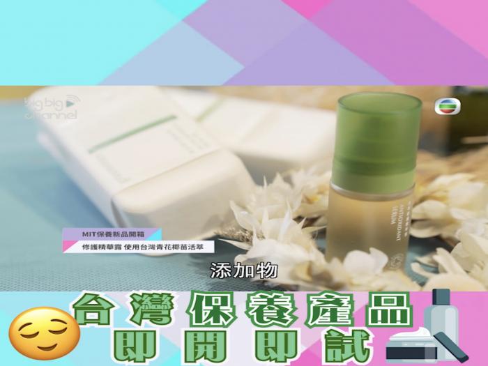 台灣保養產品 即開即試