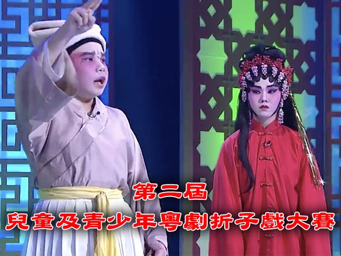 《大鬧廣昌隆》青年組:莫鈞麟、黃安珩