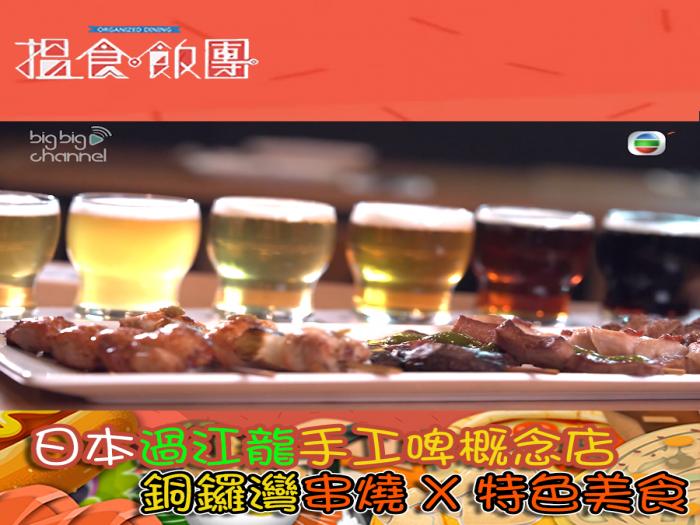 日本過江龍手工啤概念店 銅鑼灣串燒 X 特色美食
