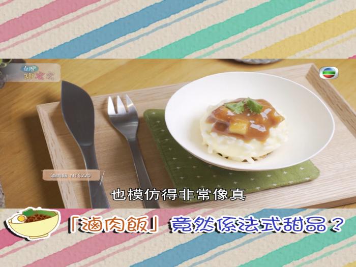 「滷肉飯」竟然係法式甜品?