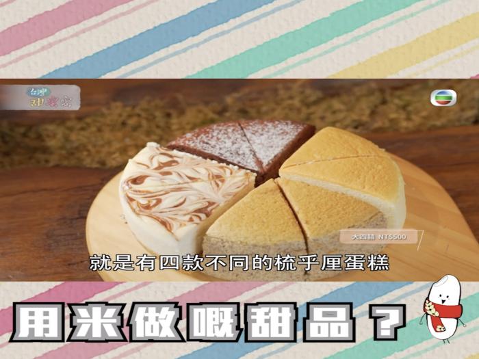 用米造嘅甜品?