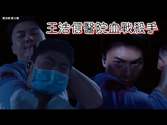 精華 王浩信醫院血戰殺手