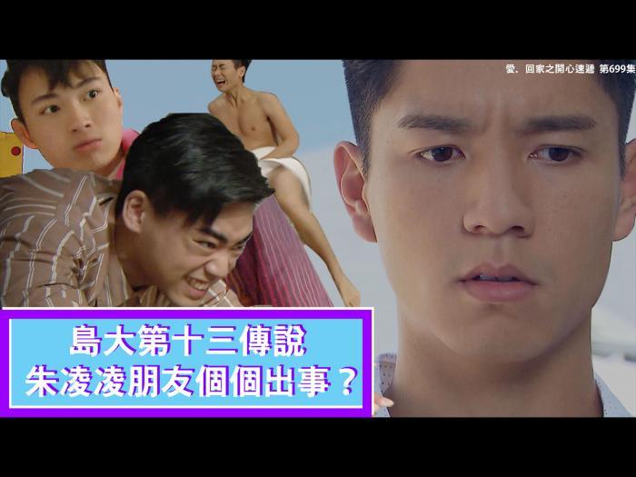 精華 島大第十三傳說 朱凌凌朋友個個出事?