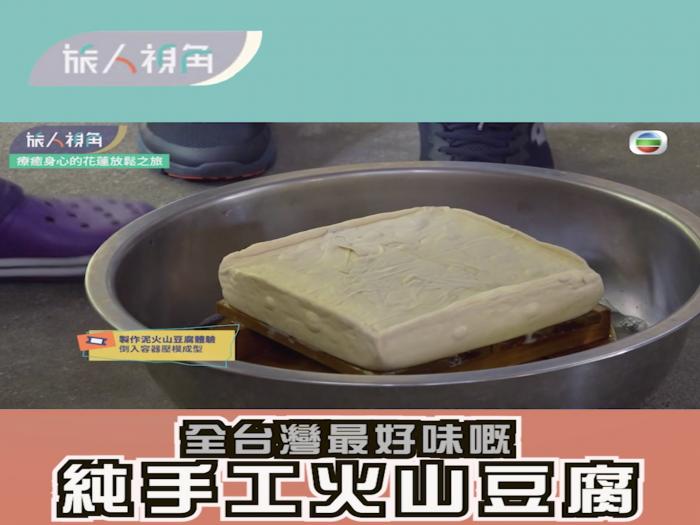 全台灣最好味嘅純手工火山豆腐